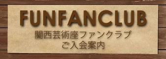 FUNFAN CLUB