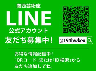 「LINE公式アカウント」友だち追加