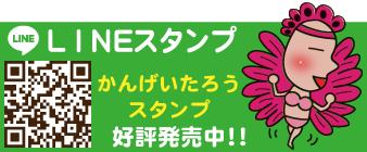 LINEスタンプ「かんげいたろうスタンプ好評発売中!!」