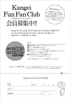 FunFanClub 会員募集中!!