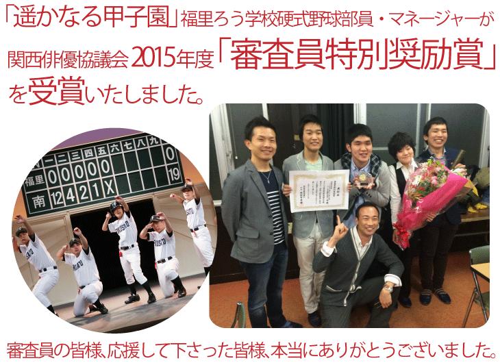 「遥かなる甲子園」福里ろう学校硬式野球部員・マネージャーが関西俳優協議会の2015年度「審査員特別奨励賞」を受賞いたしました。