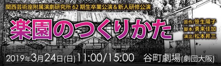 関西芸術座附属演劇研究所62期生卒業公演&新人研修公演「楽園のつくりかた」