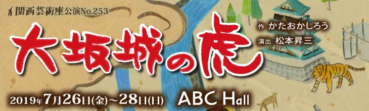 関西芸術座公演No.253「大坂城の虎」