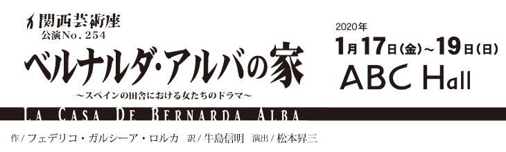 関西芸術座公演No.254「ベルナルダ・アルバの家~スペインの田舎における女たちのドラマ~」