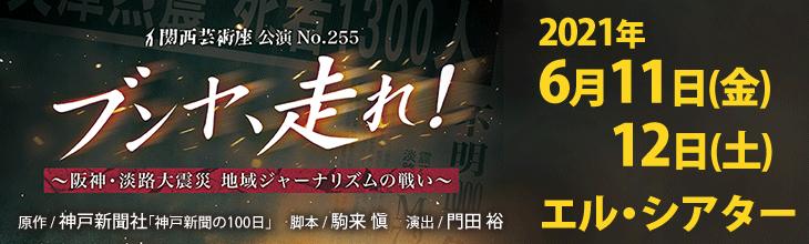 関西芸術座公演No.255「ブンヤ、走れ!~阪神・淡路大震災 地域ジャーナリズムの戦い~」