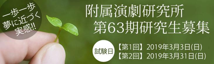 関西芸術座附属演劇研究所第62期研究生募集