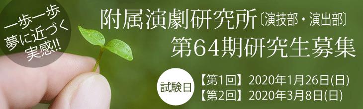 関西芸術座附属演劇研究所第64期研究生募集