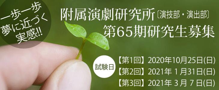 関西芸術座附属演劇研究所第65期生募集