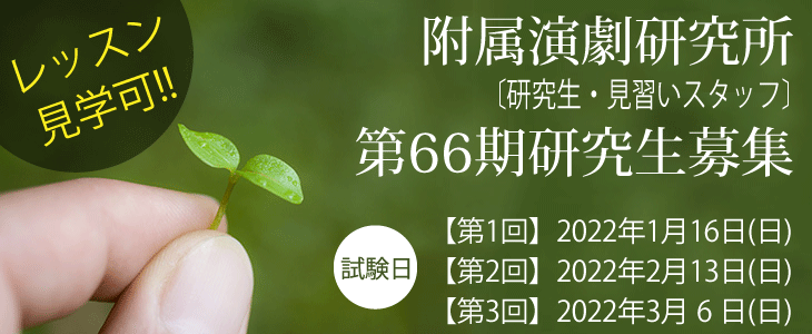 関西芸術座附属演劇研究所第66期性研究生募集中