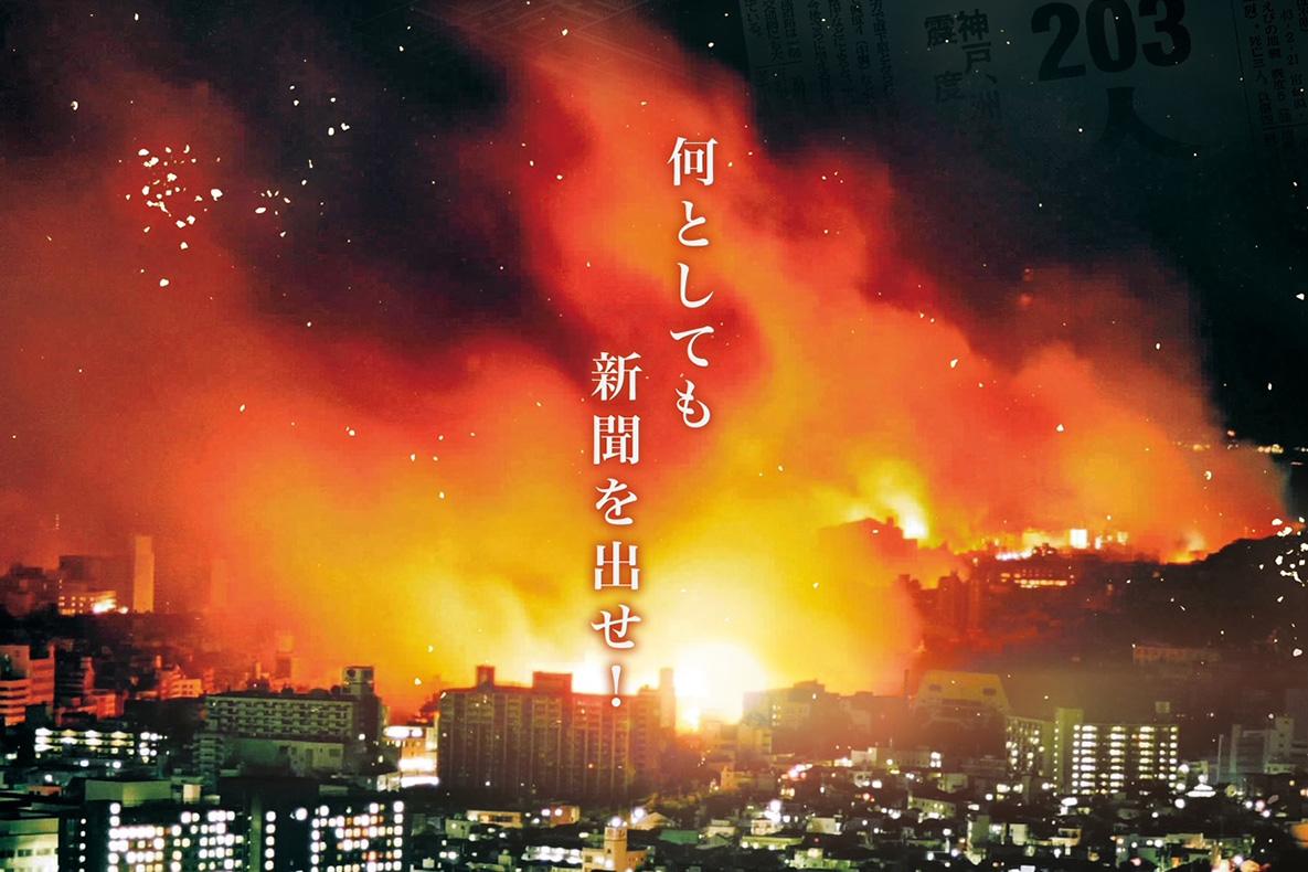 ブンヤ、走れ!~阪神・淡路大震災 地域ジャーナリズムの戦い~