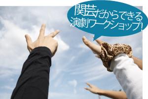 関芸だからできる演劇ワークショップ!