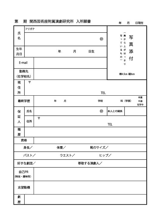 関西芸術座附属演劇研究所入所願書