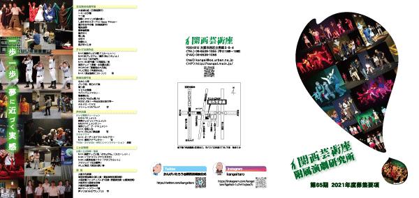 関西芸術座付属演劇研究所入所パンフレット(表)