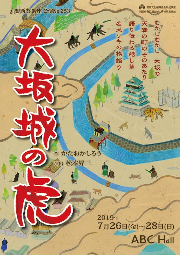 「大坂城の虎」
